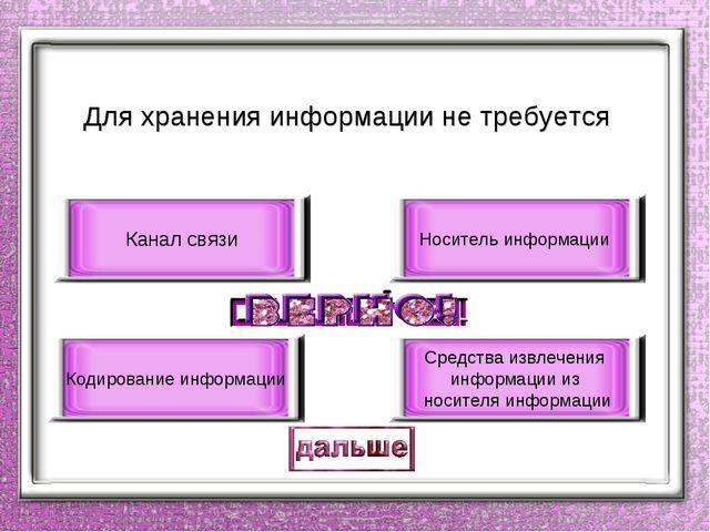 Для хранения информации не требуется Канал связи Кодирование информации Носит...