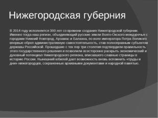Нижегородская губерния В 2014 году исполняется 300 лет со времени создания Ни
