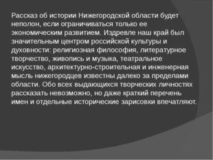 Рассказ об истории Нижегородской области будет неполон, если ограничиваться т