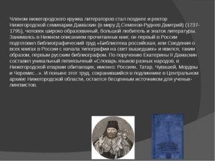 Членом нижегородского кружка литераторов стал позднее и ректор Нижегородской