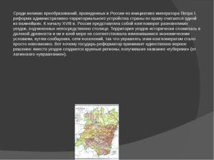 Среди великих преобразований, проведенных в России по инициативе императора П