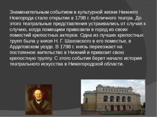 Знаменательным событием в культурной жизни Нижнего Новгорода стало открытие в