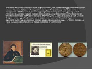 В XIX веке общероссийскую известность и признание получили два нижегородца: в