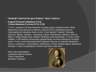 """ПЕРВЫЙ ГУБЕРНАТОР ДАЛ ПРИКАЗ: """"МОСТ СЖЕЧЬ!"""" Андрей Петрович Измайлов (1714) С"""