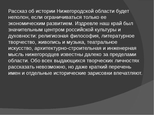 Рассказ об истории Нижегородской области будет неполон, если ограничиваться т...