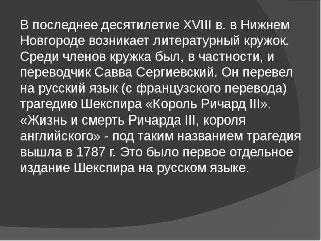 В последнее десятилетие XVIII в. в Нижнем Новгороде возникает литературный кр...