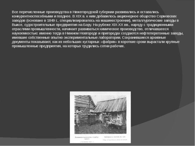 Все перечисленные производства в Нижегородской губернии развивались и оставал...