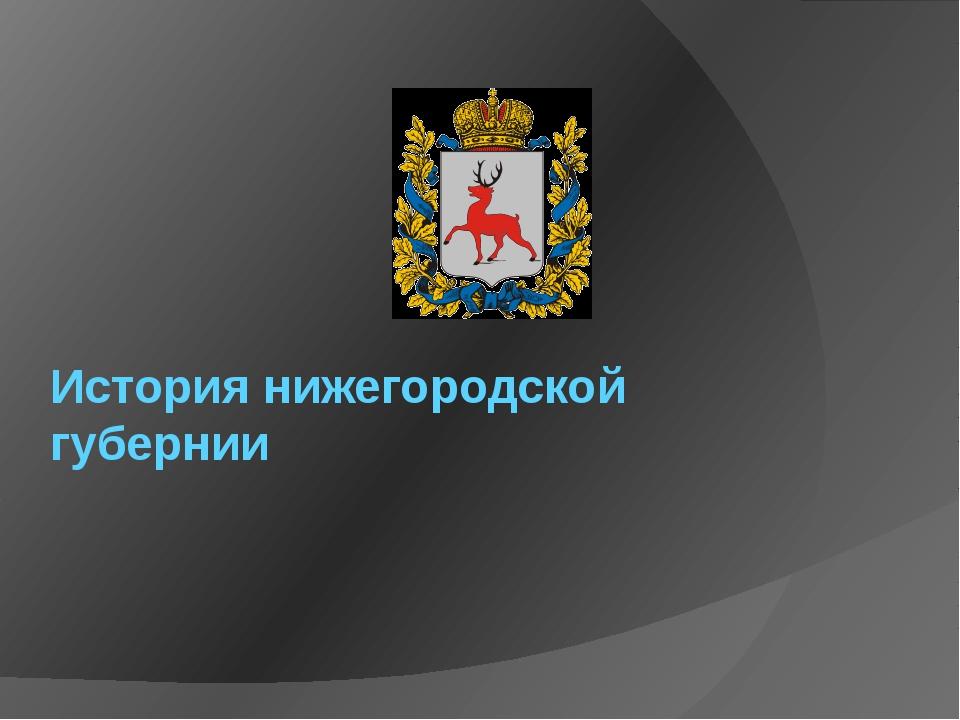 История нижегородской губернии
