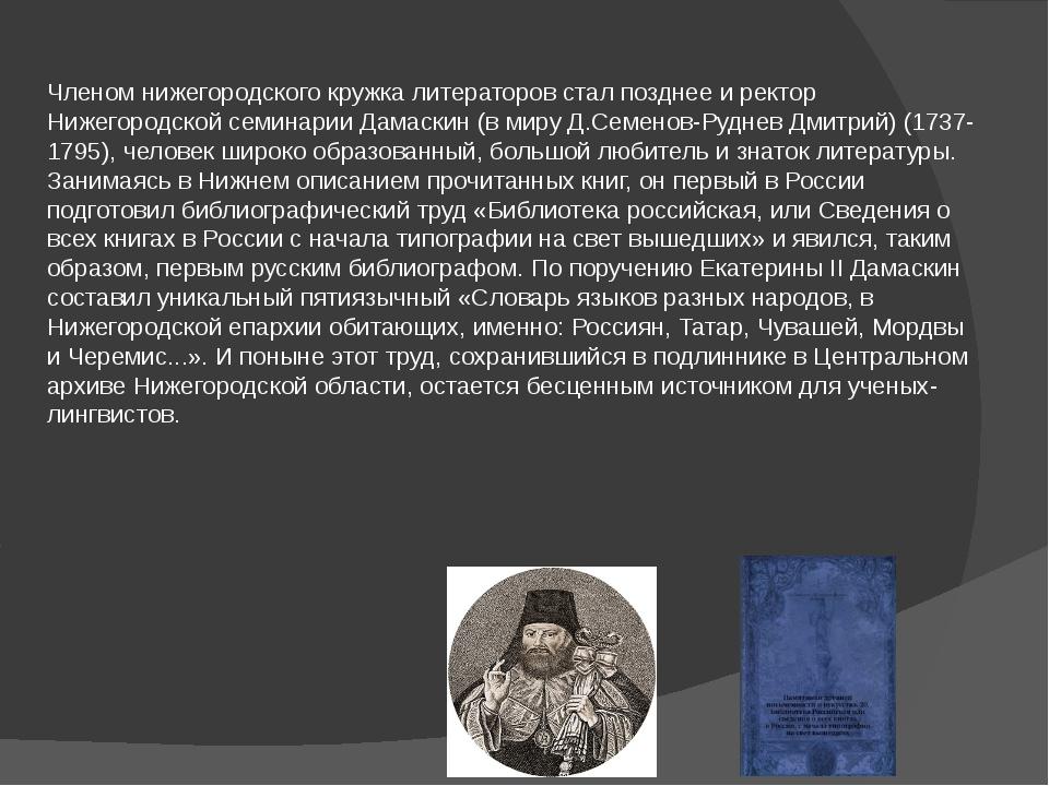 Членом нижегородского кружка литераторов стал позднее и ректор Нижегородской...