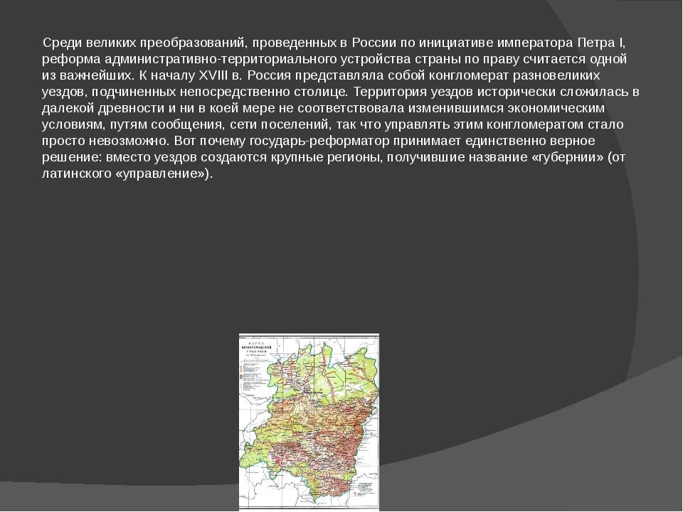 Среди великих преобразований, проведенных в России по инициативе императора П...