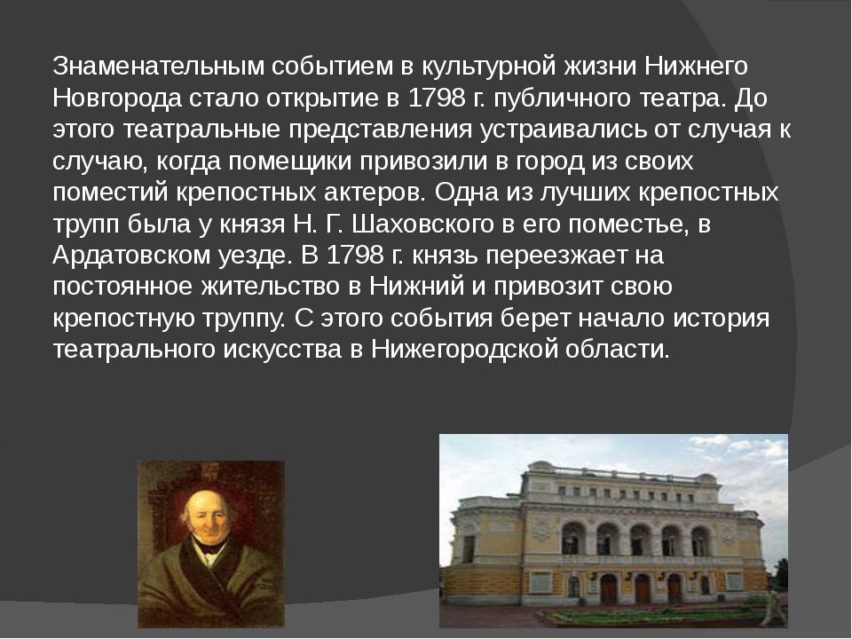 Знаменательным событием в культурной жизни Нижнего Новгорода стало открытие в...