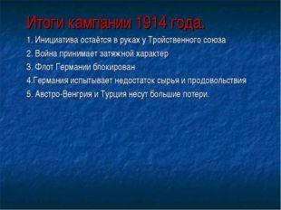 Итоги кампании 1914 года. 1. Инициатива остаётся в руках у Тройственного союз
