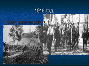 1915 год. Россия терпит поражения.