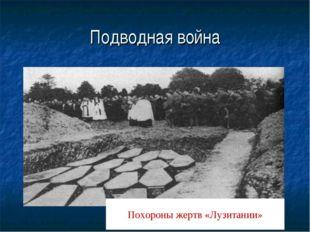 Подводная война Похороны жертв «Лузитании»