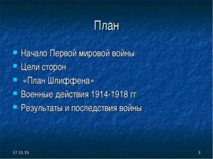 * * Начало Первой мировой войны Цели сторон «План Шлиффена» Военные действия