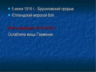5 июня 1916 г.- Брусиловский прорыв Ютландский морской бой. Итоги кампании 19