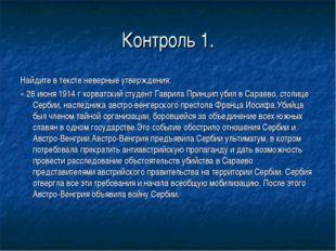 Контроль 1. Найдите в тексте неверные утверждения: « 28 июня 1914 г хорватски