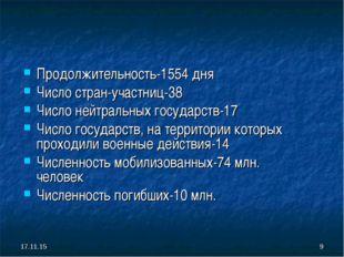 * * Продолжительность-1554 дня Число стран-участниц-38 Число нейтральных госу