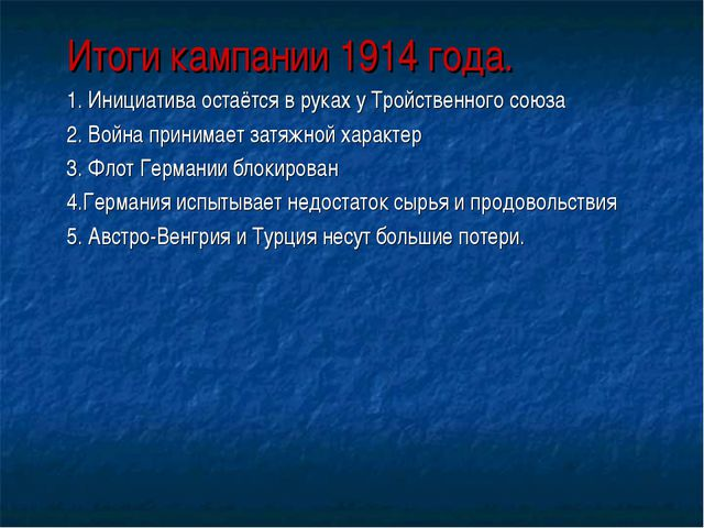 Итоги кампании 1914 года. 1. Инициатива остаётся в руках у Тройственного союз...