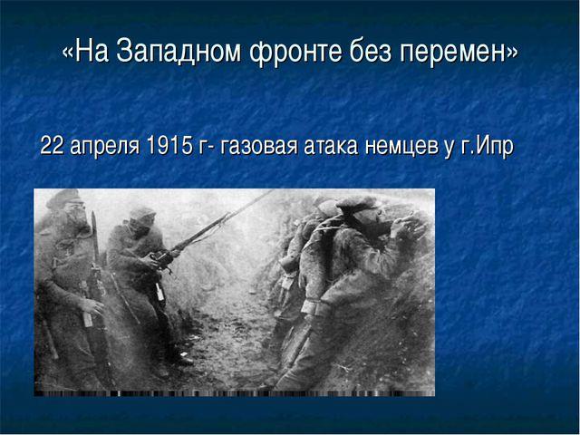 «На Западном фронте без перемен» 22 апреля 1915 г- газовая атака немцев у г.Ипр
