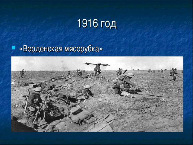 1916 год «Верденская мясорубка»
