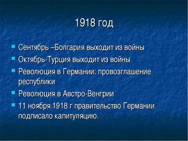 1918 год Сентябрь –Болгария выходит из войны Октябрь-Турция выходит из войны...