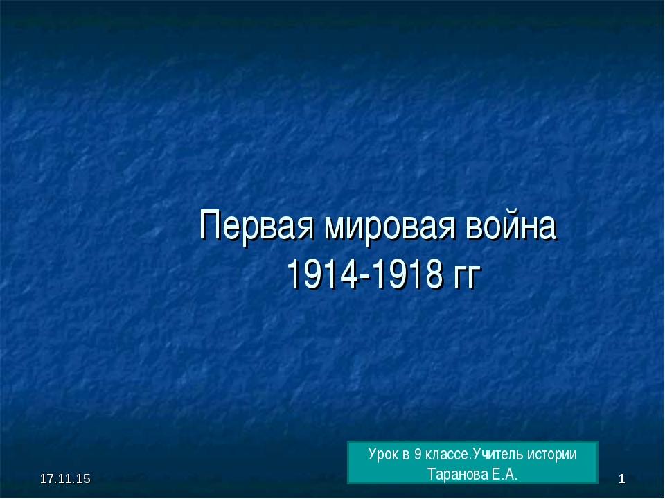 * * Первая мировая война 1914-1918 гг Урок в 9 классе.Учитель истории Таранов...