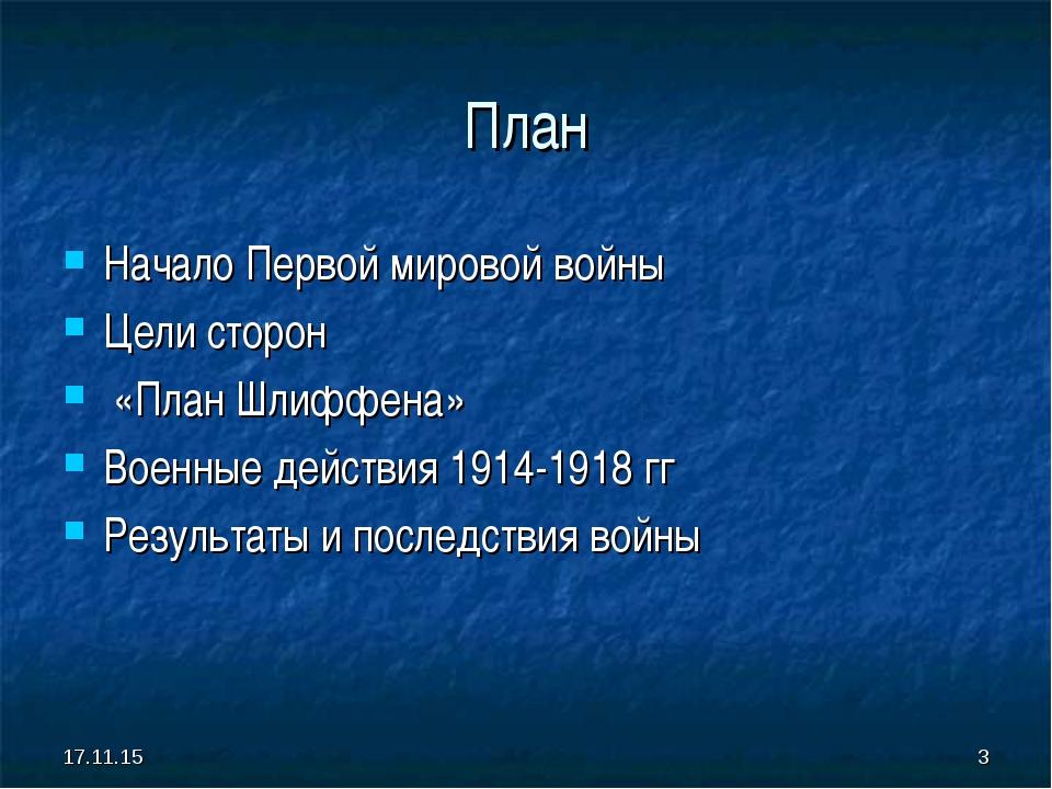 * * Начало Первой мировой войны Цели сторон «План Шлиффена» Военные действия...