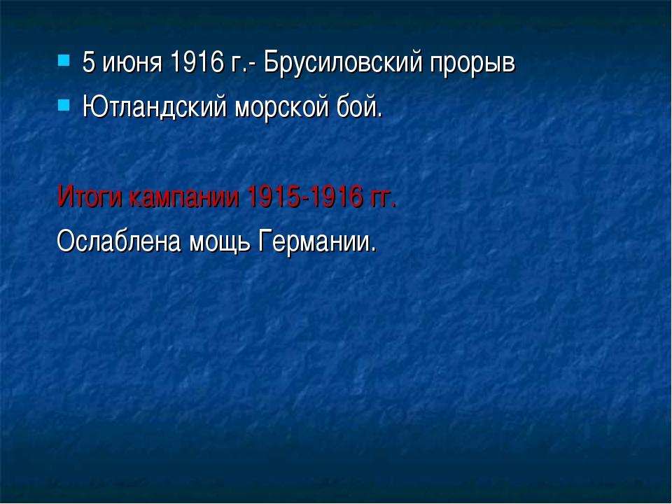 5 июня 1916 г.- Брусиловский прорыв Ютландский морской бой. Итоги кампании 19...