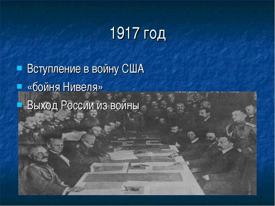1917 год Вступление в войну США «бойня Нивеля» Выход России из войны