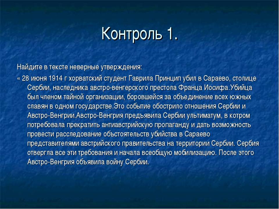 Контроль 1. Найдите в тексте неверные утверждения: « 28 июня 1914 г хорватски...