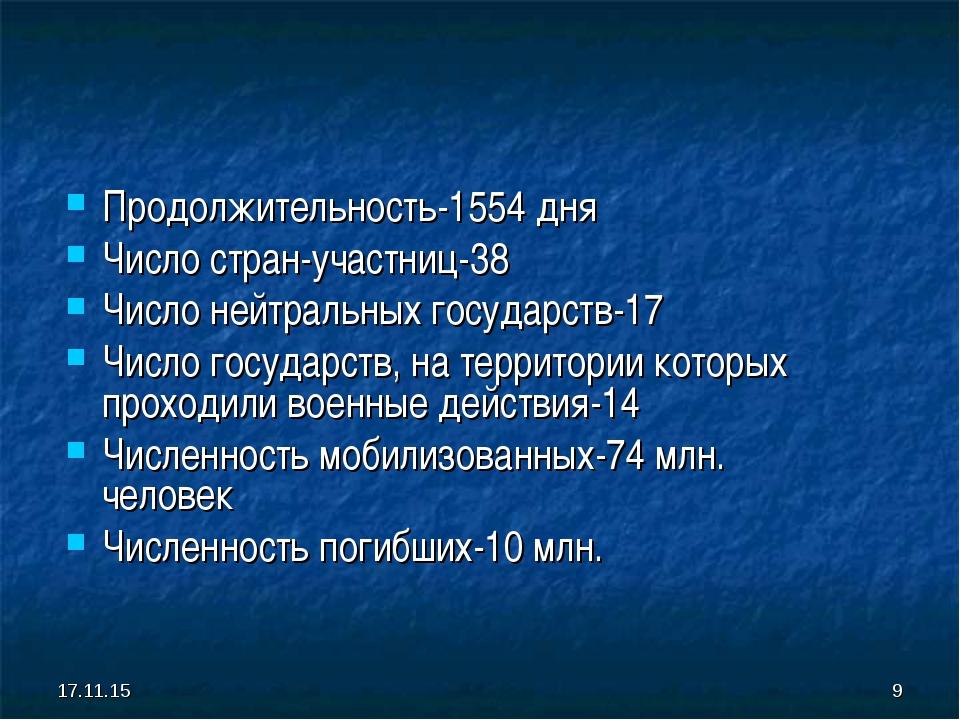 * * Продолжительность-1554 дня Число стран-участниц-38 Число нейтральных госу...