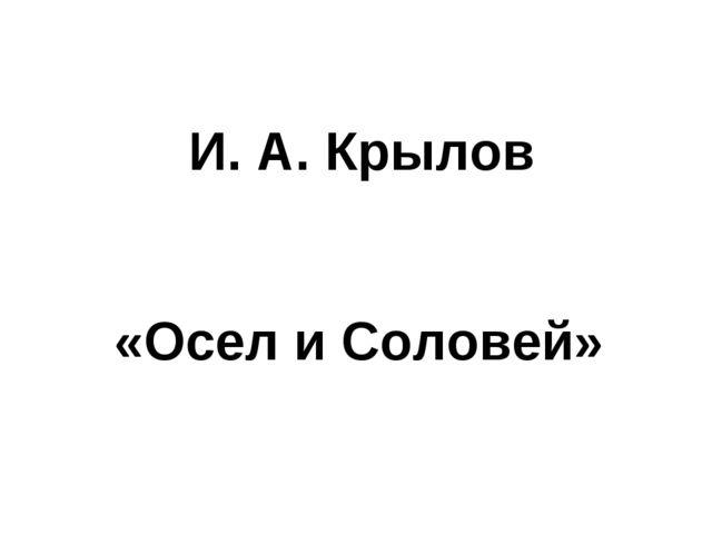 И. А. Крылов «Осел и Соловей»