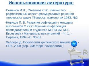 Использованная литература: Семенов И.Н., Степанов С.Ю. Личностно-рефлексивный