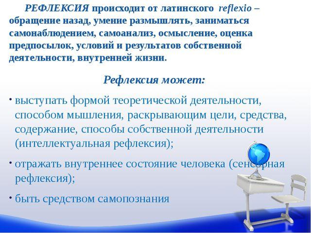 Рефлексия может: выступать формой теоретической деятельности, способом мышлен...