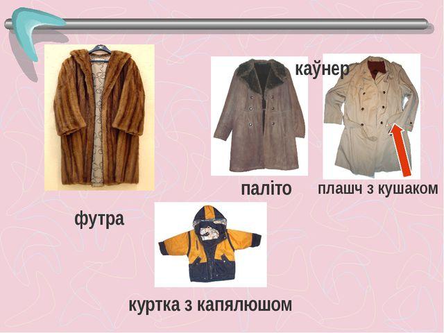 куртка з капялюшом плашч з кушаком футра паліто каўнер