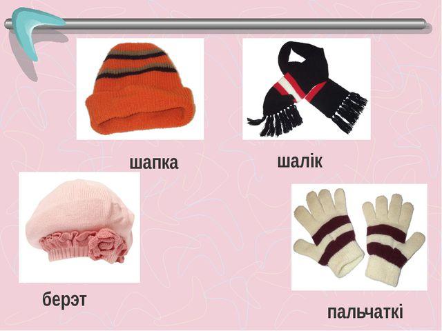 шалік пальчаткі шапка берэт