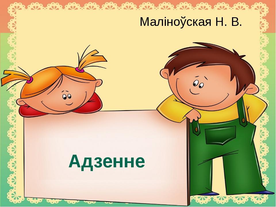 Адзенне Маліноўская Н. В.