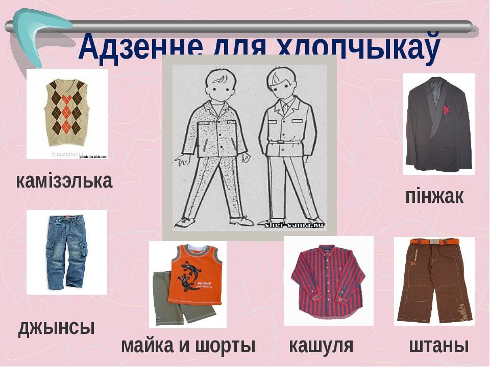 Адзенне для хлопчыкаў камізэлька джынсы майка и шорты кашуля штаны пінжак