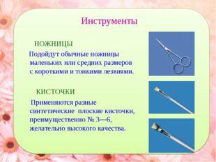 Инструменты НОЖНИЦЫ Подойдут обычные ножницы маленьких или средних размеров