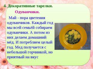 4. Декоративные тарелки. Одуванчики. Май - пора цветения одуванчиков. Каждый