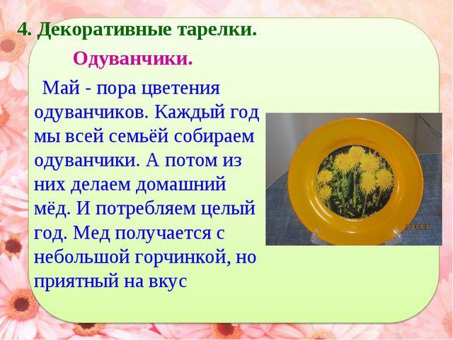 4. Декоративные тарелки. Одуванчики. Май - пора цветения одуванчиков. Каждый...