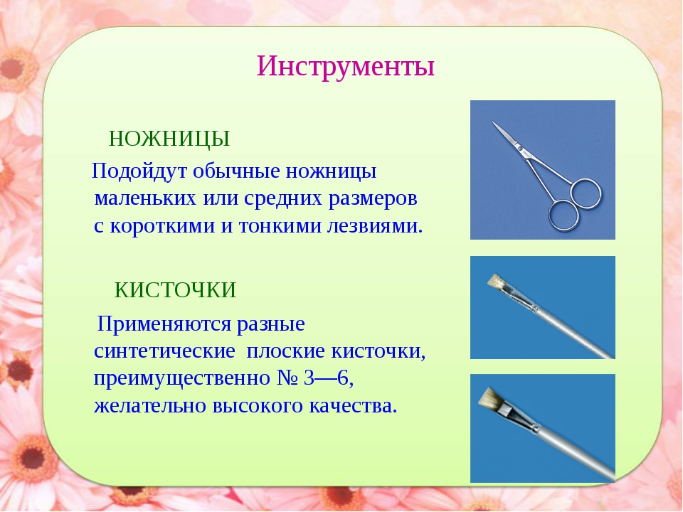 Инструменты НОЖНИЦЫ Подойдут обычные ножницы маленьких или средних размеров...