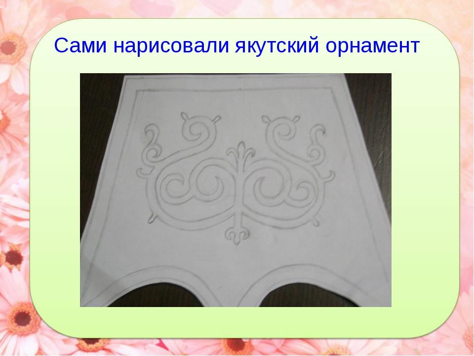 Сами нарисовали якутский орнамент