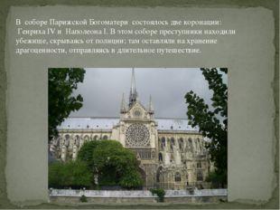В соборе Парижской Богоматери состоялось две коронации: Генриха IV и Наполеон