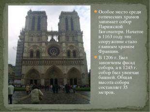 Особое место среди готических храмов занимает собор Парижской Богоматери. Нач