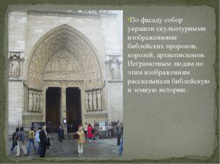 По фасаду собор украшен скульптурными изображениями библейских пророков, коро