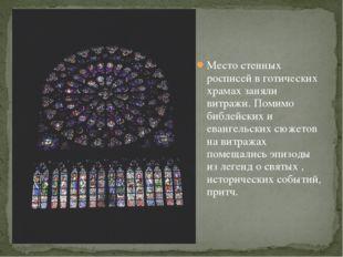 Место стенных росписей в готических храмах заняли витражи. Помимо библейских