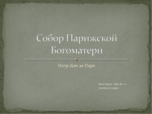 Нотр-Дам де Пари Выполнила Орёл М. А., учитель истории