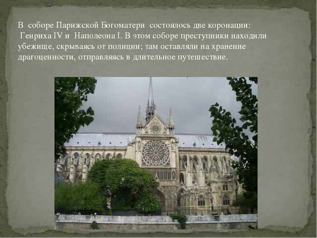 В соборе Парижской Богоматери состоялось две коронации: Генриха IV и Наполеон...